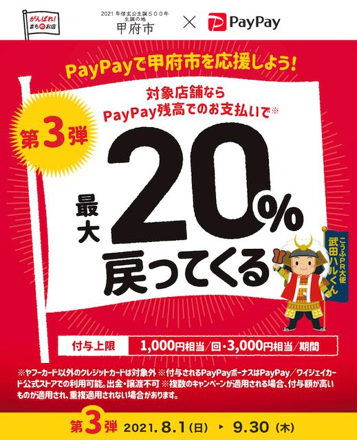 PayPay払いで最大20%戻ってくる甲府市応援キャンペーン第3弾開催中!!