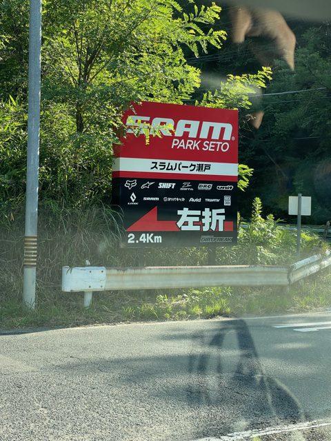 【灼熱】SRAM PARK瀬戸でライドしてきました!!