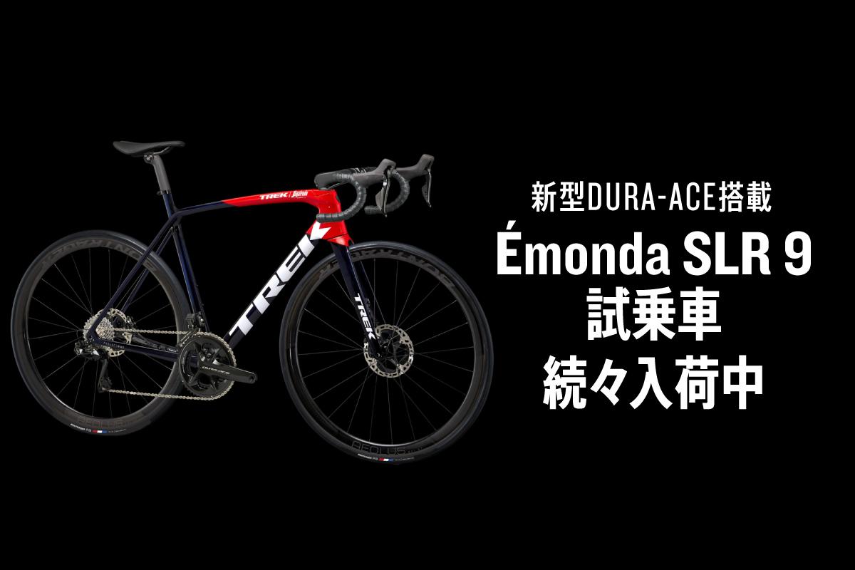 新型DURA-ACE搭載の試乗車「Émonda SLR 9」続々入荷中!